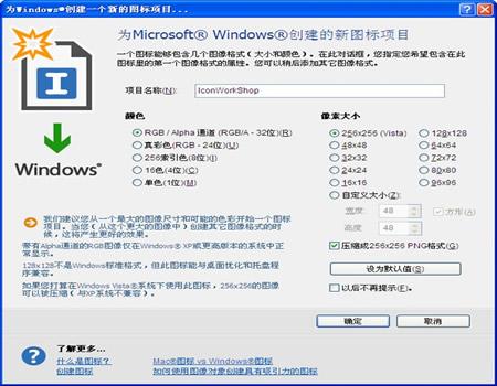 制作透明背景的网站ico图标软件