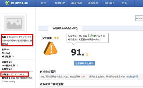 网站安全检测