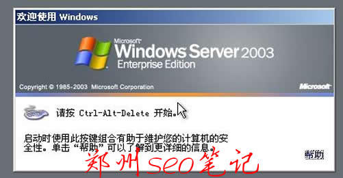 win server 2003系统安装和使用心得