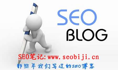seo博客