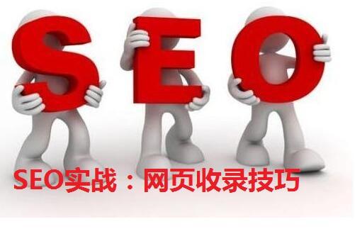 站在搜索引擎抓取的角度,探研网站收录的技巧