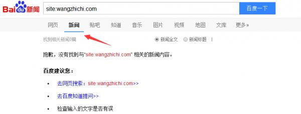 如何查询网站是不是各大搜索引擎的新闻源