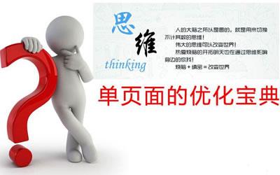 单页网站seo优化排名秘密网站单页seo优化3大策略
