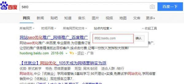 搜索引擎高级搜索指令应用