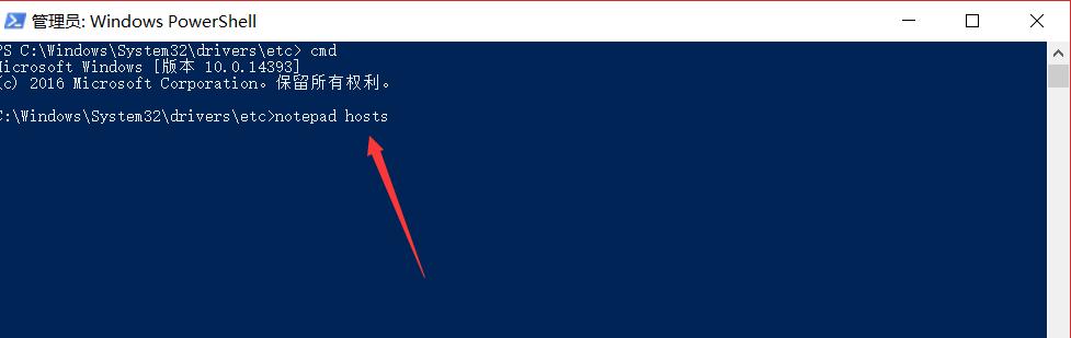 hosts文件权限