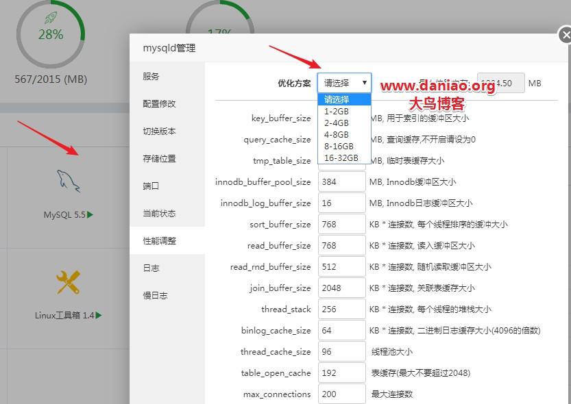 BT(宝塔面板)简单优化加快网站访问速度以及一些简单的CC防护