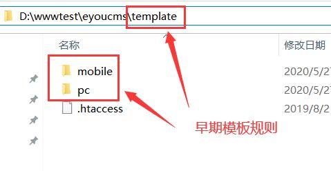 eyoucms如何防止模板路径被暴露