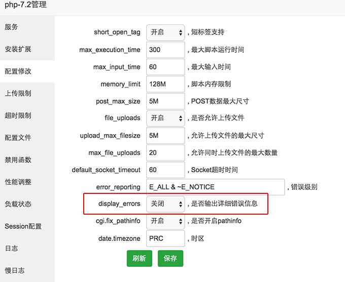 宝塔面板php错误提示