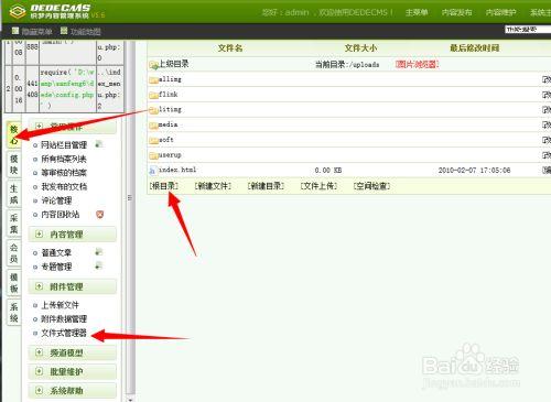 织梦Function ereg_replace() is deprecated in